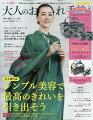 大人のおしゃれ手帖 2020年 04月号 [雑誌]