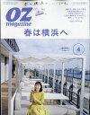 OZ magazine (オズマガジン) 2020年 04月号 [雑誌]