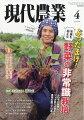 現代農業 2020年 04月号 [雑誌]