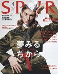 SPUR (シュプール) 2020年 04月号 [雑誌]