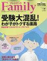 プレジデント Family (ファミリー) 2020年 04月号 [雑誌]