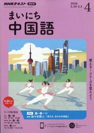 NHK ラジオ まいにち中国語 2020年 04月号 [雑誌]