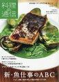 料理通信 2020年 04月号 [雑誌]