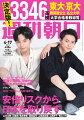 週刊朝日 2020年 4/17 増大号【表紙:中島健人(Sexy Zone)×平野紫耀 (King & Prince)】