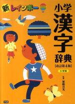 新レインボー小学漢字辞典改訂第4版 小型