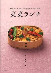 【楽天ブックスならいつでも送料無料】菜菜ランチ [ カノウユミコ ]