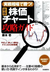 株価チャート攻略ガイド新版 [ 藤本壱 ]