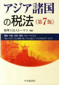 【送料無料】アジア諸国の税法第7版