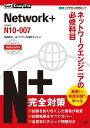 Get! CompTIA Network+ ネットワークエンジニアの必修科目(試験番号:N10-007) [ 阪西 敏治 ]