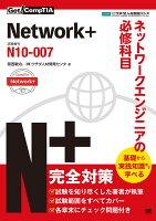 Get! CompTIA Network+ ネットワークエンジニアの必修科目(試験番号:N10-007)