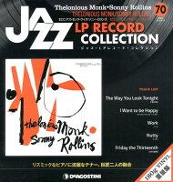 ジャズ・LPレコード・コレクション全国版(第70号)