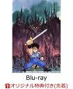 【楽天ブックス限定先着特典】ドラゴンクエスト ダイの大冒険 (1991) Blu-ray BOX(描き下ろしパプニカのナイフ木製キーホルダー)【Blu-ray】 [ 三条陸 ]・・・