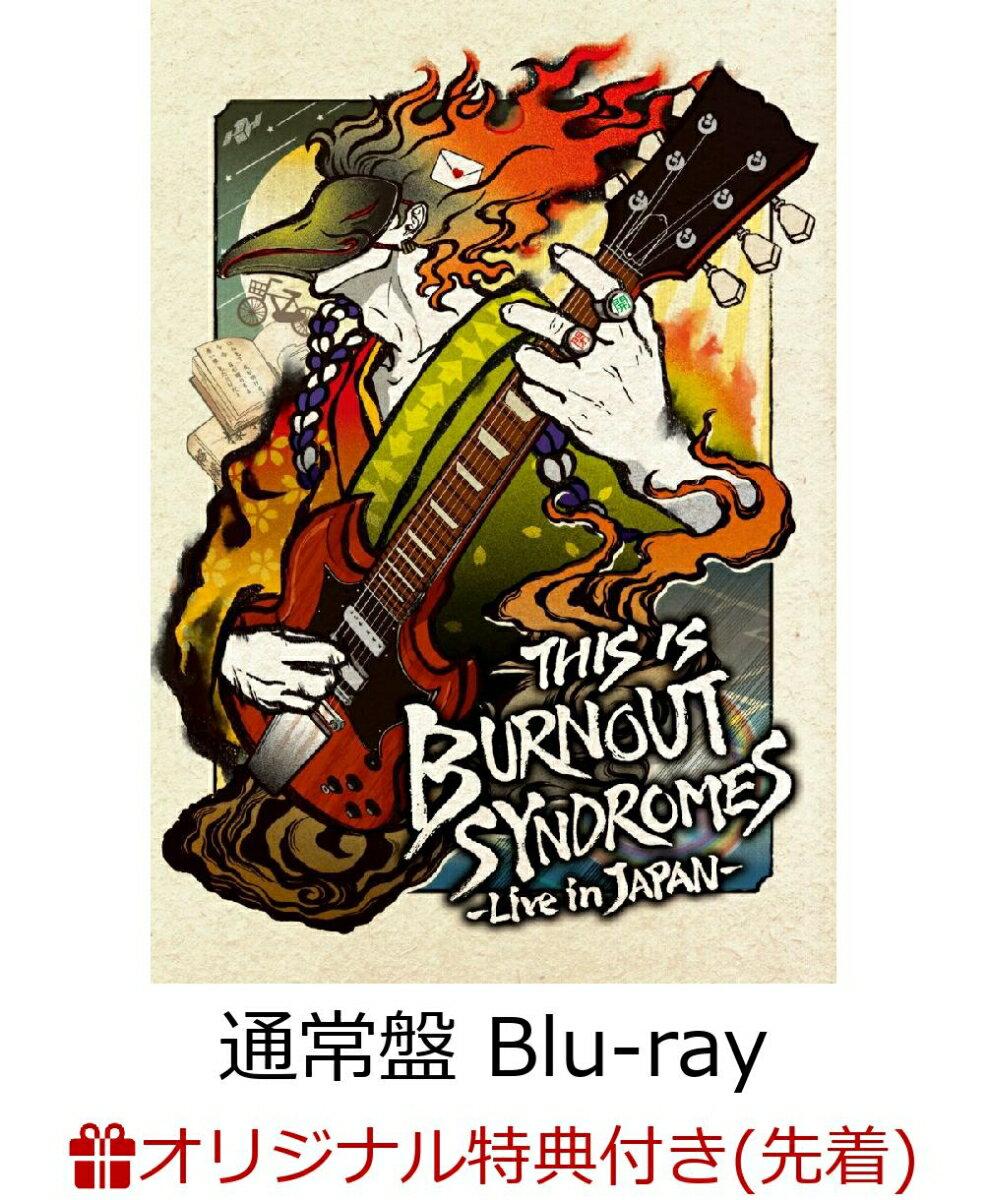 【楽天ブックス限定先着特典】THIS IS BURNOUT SYNDROMES-Live in JAPAN-(通常盤)【Blu-ray】(オリジナルアクリルキーホルダー)