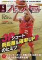 月刊 バスケットボール 2020年 04月号 [雑誌]