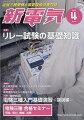 新電気 2020年 04月号 [雑誌]