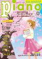 月刊ピアノ 2020年4月号