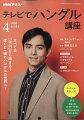 NHK テレビ テレビでハングル講座 2020年 04月号 [雑誌]