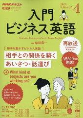 NHK ラジオ 入門ビジネス英語 2020年 04月号 [雑誌]