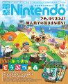 電撃Nintendo (ニンテンドー) 2020年 04月号 [雑誌]