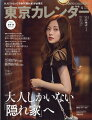 東京カレンダー 2020年 04月号 [雑誌]