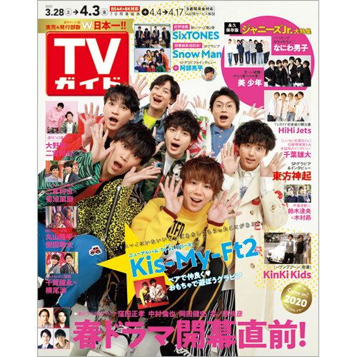 TVガイド広島・島根・鳥取・山口東版 2020年 4/3号 [雑誌]