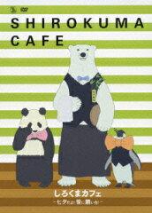 【楽天ブックスならいつでも送料無料】しろくまカフェ〜七夕だよ!笹に願いを!〜イベントDVD [ ...