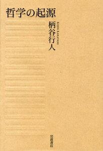 【送料無料】哲学の起源 [ 柄谷行人 ]