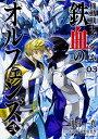 機動戦士ガンダム 鉄血のオルフェンズ弐(3) (角川コミックス・エース) [ 礒部一真 ]