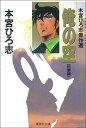 【送料無料】俺の空(11(刑事編))