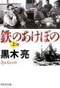楽天ブックスで買える「鉄のあけぼの(上) (日経文芸文庫) [ 黒木亮 ]」の画像です。価格は880円になります。