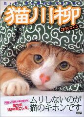 猫川柳(徒然ニャン) [ 辰巳出版株式会社 ]