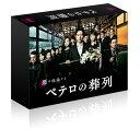 ペテロの葬列 DVD-BOX [ 小泉孝太郎 ]
