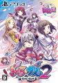 ぎゃる☆がん2 PS4版 限定版の画像