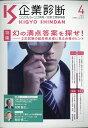 企業診断 2020年 04月号 [雑誌]