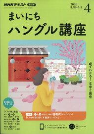 NHK ラジオ まいにちハングル講座 2020年 04月号 [雑誌]