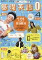 R/TV基礎英語0 2020年 04月号 [雑誌]