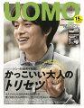 uomo (ウオモ) 2020年 04月号 [雑誌]
