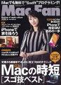 Mac Fan (マックファン) 2020年 04月号 [雑誌]