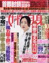 女性自身 2020年 4/14号 [雑誌] - 楽天ブックス