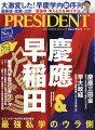 PRESIDENT (プレジデント) 2020年 4/17号 [雑誌]