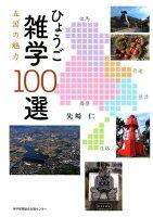 ひょうご雑学100選