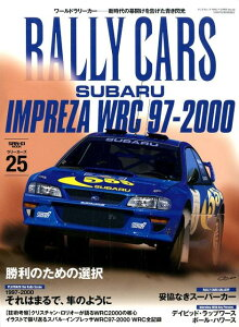 RALLY CARS(Vol.25) SUBARU IMPREZA WRC 97-2000 勝利の (SAN-EI MOOK)