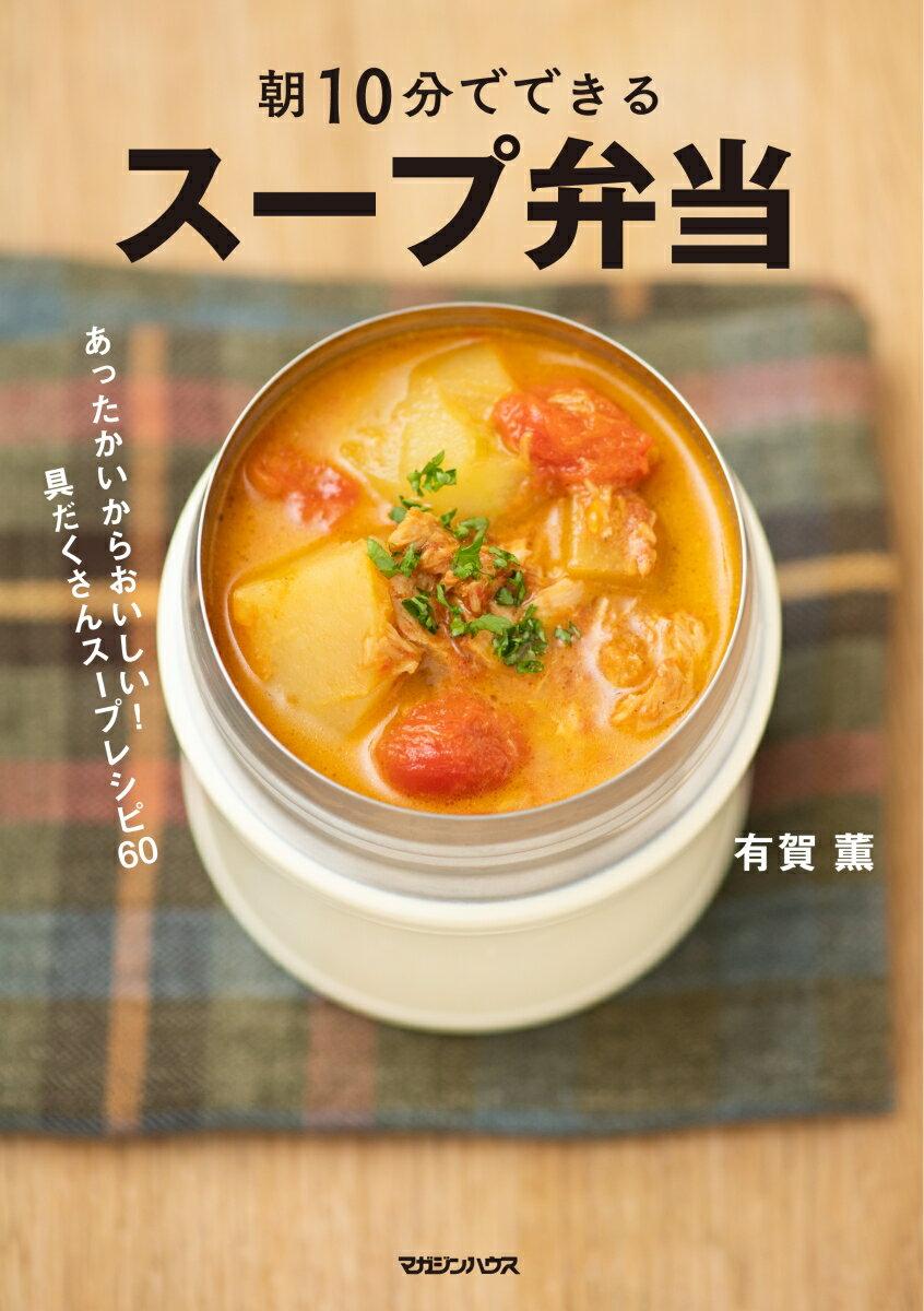朝10分でできる スープ弁当画像