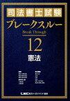 司法書士試験ブレークスルー(12) 憲法 [ 東京リーガルマインド ]