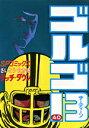 ゴルゴ13(40) (SPコミックス) [ さいとう・たかを