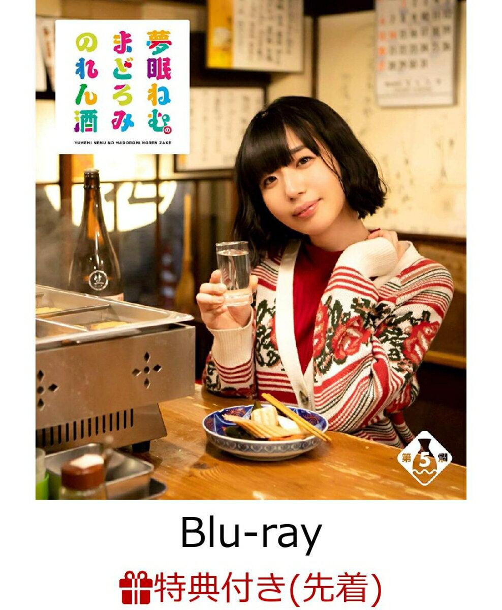 【先着特典】夢眠ねむのまどろみのれん酒 第5燗(オリジナルブロマイド付き)【Blu-ray】