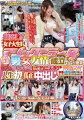 友達関係のリアル素人大学生が日本一エローい車MM号の中で二人っきり 人生初の真正中出し編!女友達のオマ○コにチ○ポ生ハメ!