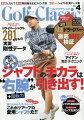 Golf Classic (ゴルフクラッシック) 2020年 04月号 [雑誌]