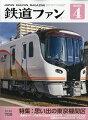 鉄道ファン 2020年 04月号 [雑誌]
