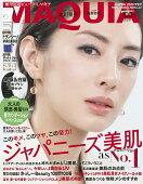 MAQUIA (マキア) 2020年 04月号 [雑誌]